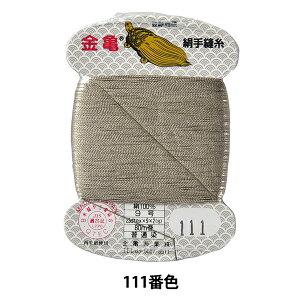 手縫い糸 『絹糸 9号 80m カード巻き 111番色』 金亀糸業