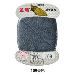 手縫い糸 『絹糸 9号 80m カード巻き 109番色』 金亀糸業