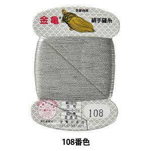 手縫い糸 『絹糸 9号 80m カード巻き 108番色』 金亀糸業