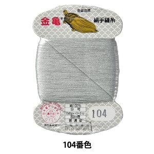手縫い糸 『絹糸 9号 80m カード巻き 104番色』 金亀糸業