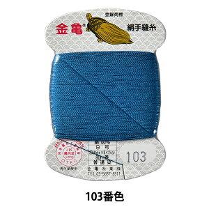 手縫い糸 『絹糸 9号 80m カード巻き 103番色』 金亀糸業