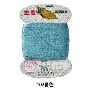 手縫い糸 『絹糸 9号 80m カード巻き 102番色』 金亀糸業