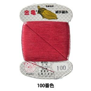 手縫い糸 『絹糸 9号 80m カード巻き 100番色』 金亀糸業
