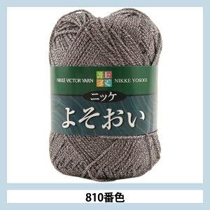 春夏毛糸 『ニッケ よそおい 810番色』 NIKKEVICTOR ニッケビクター