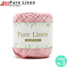 毛糸 『Pure Linen (ピュアリネン) 合太タイプ 3番色』【ユザワヤ限定商品】