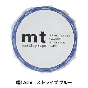 マスキングテープ 『mt 1P ストライプ ブルー MT01D375』