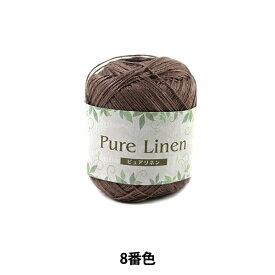 毛糸 『Pure Linen (ピュアリネン) 合太タイプ 8番色』【ユザワヤ限定商品】