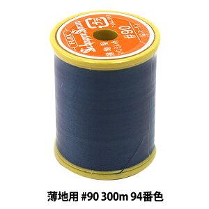 ミシン糸 『シャッペスパン 薄地用 #90 300m 94番色』 Fujix フジックス