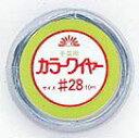 【店内全品ポイント5倍】○カラーワイヤー#28 シルバー#28