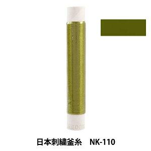 刺しゅう糸 『日本刺繍釜糸 nk-110』