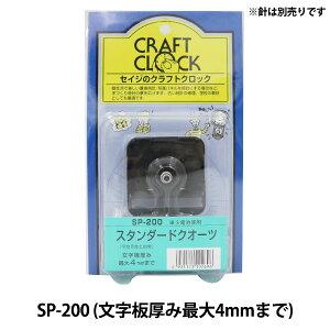 手作り時計用ムーブメント 『スタンダードクオーツ SP-200』 SJC SEIJI 誠時