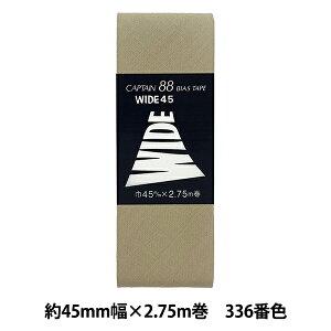 バイアステープ 『ワイド45 CP6 b 336』 CAPTAIN88 キャプテン