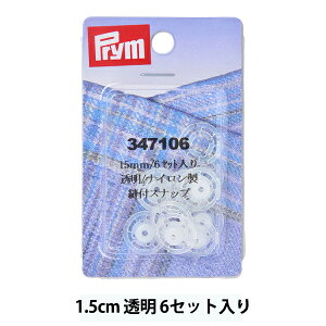 ボタン 『樹脂縫付けスナップ 透明 1.5cm 6セット 347106』 Prym プリム