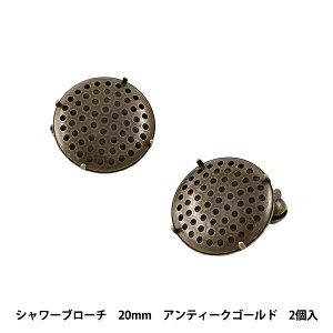手芸金具 『シャワーブローチ 20mm アンティークゴールド 2個入り #7022』