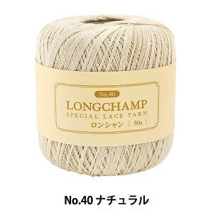 レース糸 『LONGCHAMP (ロンシャン) No.40 50g ナチュラル』【ユザワヤ限定商品】