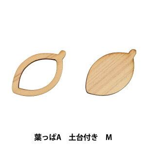 レジン用型 『あすなろフレーム 葉っぱA 土台付き M』