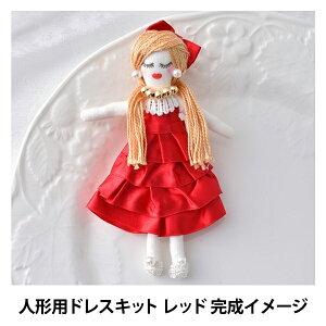 ドールチャームキット 『人形用ドレスキット レッド NB-12』 Panami パナミ タカギ繊維