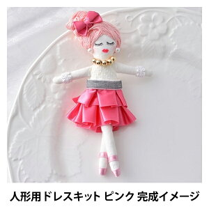 ドールチャームキット 『人形用ドレスキット ピンク NB-10』 Panami パナミ タカギ繊維