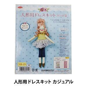 ドールチャームキット 『人形用ドレスキットII カジュアル』 Panami パナミ タカギ繊維