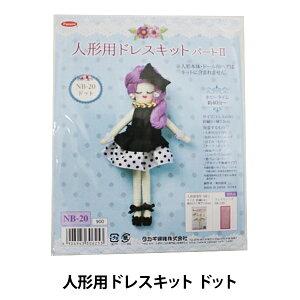 ドールチャームキット 『人形用ドレスキットII ドット』 Panami パナミ タカギ繊維