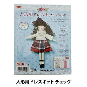 ドールチャームキット 『人形用ドレスキットII チェック』 Panami パナミ タカギ繊維