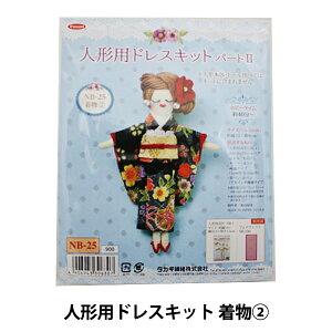 ドールチャームキット 『人形用ドレスキットII 着物2』 Panami パナミ タカギ繊維