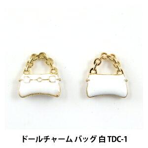 ドールチャーム素材 『ドールチャーム バッグ 白 TDC-1』 寺井