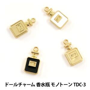 ドールチャーム素材 『ドールチャーム 香水瓶 モノトーン TDC-3』 寺井