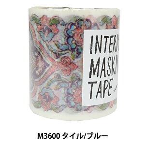 手芸テープ 『decolfa (デコルファ) インテリアマスキングテープ M3600 タイル ブルー』
