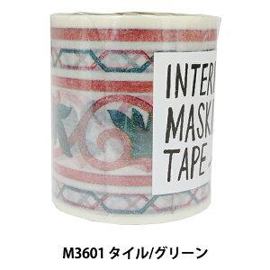 手芸テープ 『decolfa (デコルファ) インテリアマスキングテープ M3601 タイル グリーン』