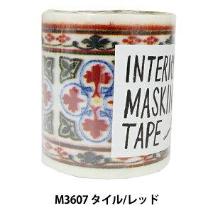 手芸テープ 『decolfa (デコルファ) インテリアマスキングテープ M3607 タイル レッド』