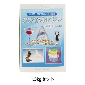 レジン液 『クリスタルレジン 1.5kgセット』 NISSIN RESIN 日新レジン