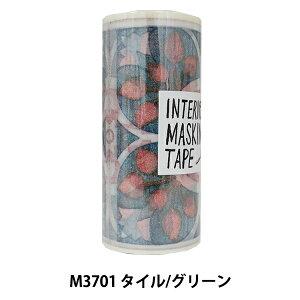 手芸テープ 『decolfa (デコルファ) インテリアマスキングテープ M3701 タイル グリーン』