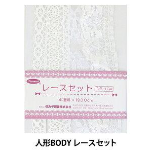 ドールチャーム素材 『人形BODY レースセット NB-104』 Panami パナミ タカギ繊維