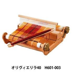 織り機 『オリヴィエ リラ40』 Hamanaka ハマナカ
