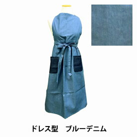 衛生用品 『ドレス型エプロン BL ブルーデニム』