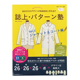 書籍 『誌上・パターン塾 vol.5 ジャケット&コート編』 文化出版局