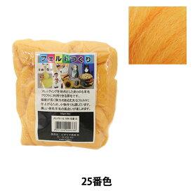 羊毛フェルト 『フェルトつくり 約50g オレンジ 25番色』
