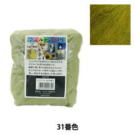 羊毛フェルト 『フェルトつくり 約50g カーキ 31番色』