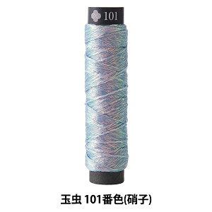 刺しゅう糸 『にしきいと 玉虫 101番色 (硝子)』 LECIEN ルシアン cosmo コスモ