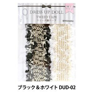 ドールチャーム素材 『ドールツイード調テープ ブラック&ホワイト DUD-02』 KIYOHARA 清原