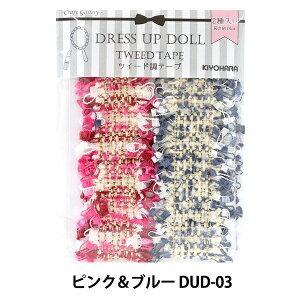 ドールチャーム素材 『ドールツイード調テープ ピンク&ブルー DUD-03』 KIYOHARA 清原