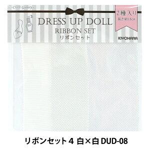 ドールチャーム素材 『ドールリボンセット4 白×白 DUD-08』 KIYOHARA 清原
