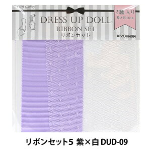 ドールチャーム 『ドールリボンセット5 紫×白 DUD-09』