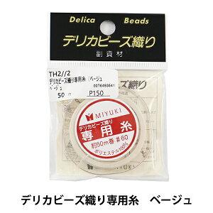 ビーズ糸 『デリカビーズ織り専用糸 ベージュ TH2 2 50m #60』 MIYUKI ミユキ