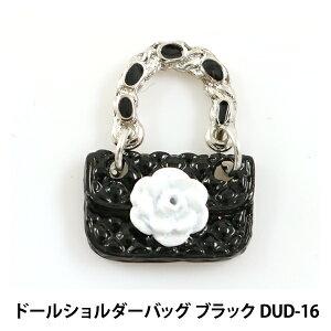 ドールチャーム素材 『ドールショルダーバッグ ブラック DUD-16』 KIYOHARA 清原