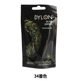 染料 『PREMIUM DYE (プレミアムダイ) オリーブグリーン 34番色』 DYLON ダイロン