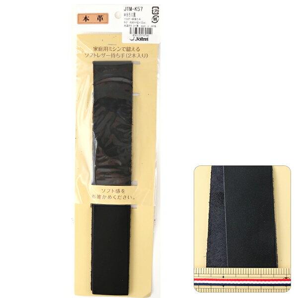 かばん 材料 『ソフトレザー革 持ち手 2本手 黒 #850』 JTM-K57 鞄 カバン
