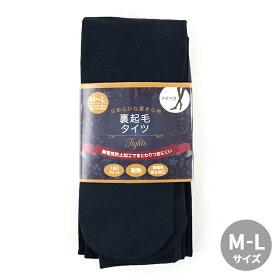 『裏起毛タイツ ネイビー 160デニール サイズ M-L』 【ユザワヤ限定商品】