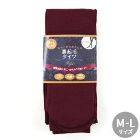 『裏起毛タイツ ワイン 160デニール サイズ M-L』 【ユザワヤ限定商品】